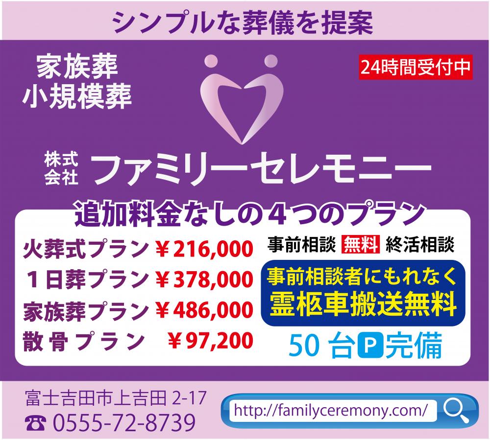 ファミリーセレモニー 家族葬専門 8